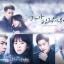 DVD/V2D That Winter, The Wind Blows สายลมรักในฤดูหนาว 4 แผ่นจบ (HDTV 2 ภาษา) thumbnail 2