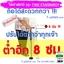 ไม้เท้า พับได้ รุ่น Thai Standard กล่องเขียว พร้อมไฟส่องสว่าง (เทียบเท่า Trusty Cane, Magic Cane) แถมกระเป๋าใส่ไม้เท้า ฟรี thumbnail 7