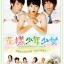 DVD/V2D Hana Kimi (Ver.ไต้หวัน) ปิ๊งรัก สลับขั้ว 3 แผ่น (ซับไทย) thumbnail 1