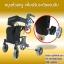 รถเข็นช่วยเดิน Rollator รุ่น TN01i-2017 รถเข็นหัดเดิน พยุงเดิน ผู้สูงอายุ ผู้ป่วย thumbnail 15