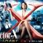 DVD/V2D Doctor X 2013 / Gekai Daimon Michiko (Season 2) หมอซ่าส์พันธุ์เอ็กซ์ (ปี 2) 2 แผ่นจบ (ซับไทย) thumbnail 1