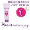 Babalah BB Silicone บีบี ซิลิโคน บาบาร่า อะควา พอร์ บีบี 1 ชิ้น ส่งฟรี ems