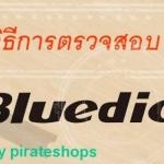 การตรวจสอบผลิตภัณฑ์ของสินค้ายี่ห้อ Bluedio ว่าเป็นของแท้หรือไม่
