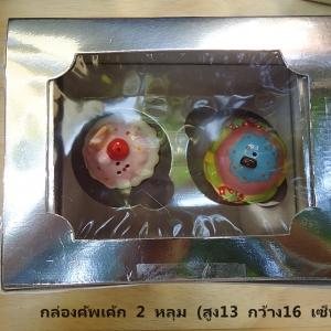 กล่องคัฟเค้ก 2 ชิ้น (1 แพค มี 5 กล่อง)