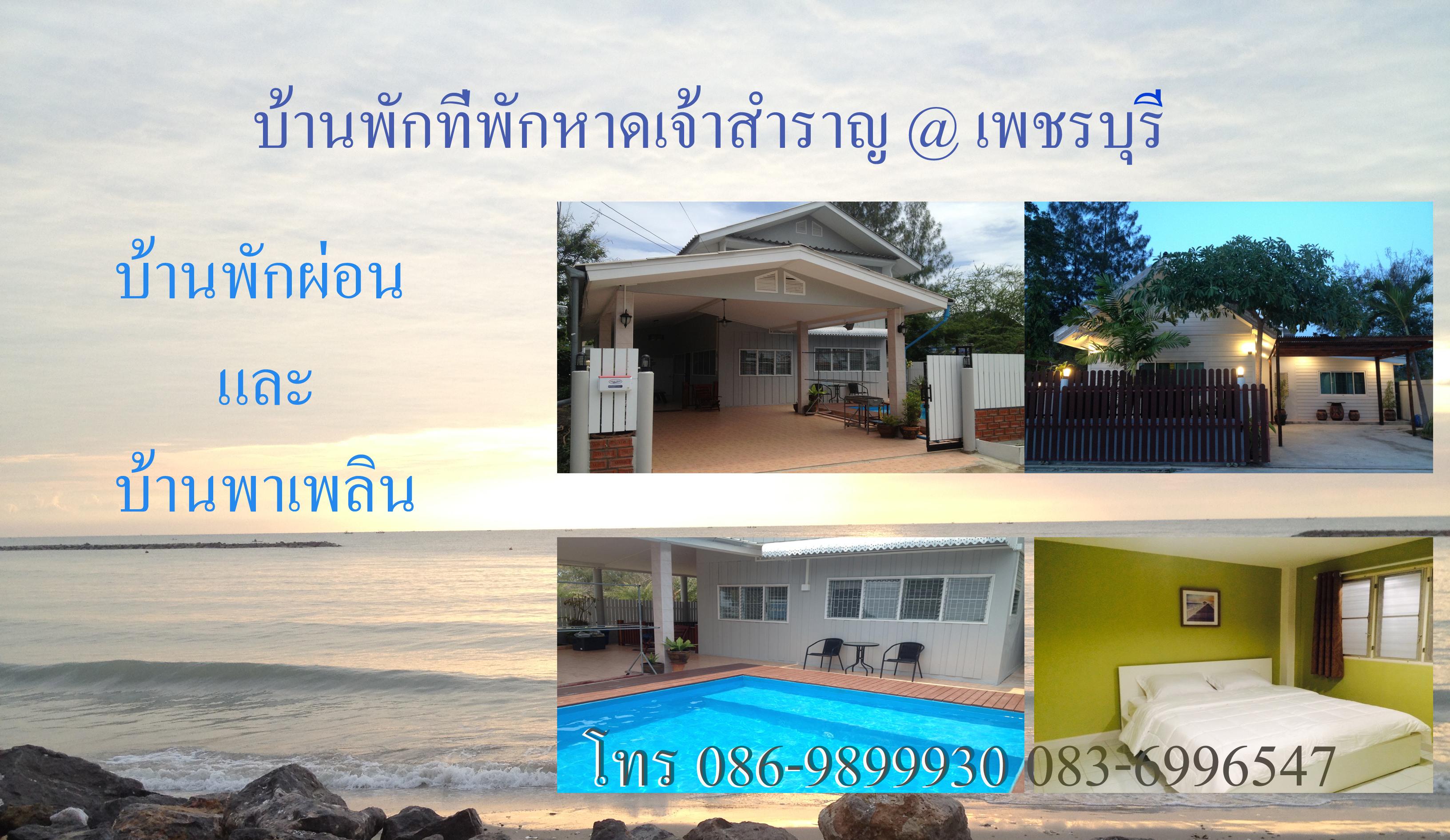 บ้านพักผ่อน(Banpakpon)