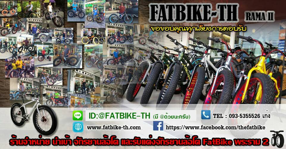 fatbike-th พระราม2