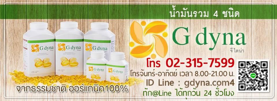 น้ำมันรวม 4 ชนิด G dyna น้ำมันสกัดเย็น จากธรรมชาติ ยา รักษา เบาหวาน,สมุนไพร แก้ เบาหวาน,สมุนไพร รักษา โรค เบาหวาน,สมุนไพร ลด เบาหวาน,แก้ เบาหวาน, วิธี รักษา โรค เบาหวาน,เบาหวาน ขึ้นตา, เบาหวาน สมุนไพร,ยา ปวดเข่า, ยา ความดัน,ยา ภูมิแพ้,ซีออย,น้ำมันสี่สหาย,