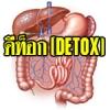 D-Tox ดีทอกซ์ จำเป็นกับชีวิตเราขนาดไหน?
