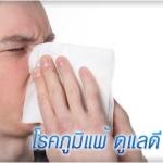 รักษาภูมิแพ้ : น้ำมันสกัดเย็น ช่วยผู้ป่วยโรคภูมิแพ้