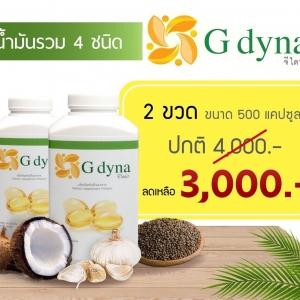 G dyna น้ำมันรวม 4 ชนิด บรรจุ 500 เเคปซูล จำนวน 2 ขวด