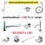 ชุดอุปกรณ์ห้องน้ำ Hafele (เฮเฟเล่) NO.495.61.190 ครบชุด (11ชิ้น) thumbnail 1