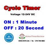 Cycle Timer(12v) : เปิด 1 นาที หยุด 20วินาที