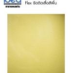 Flex Pu 100% สีทองด้าน